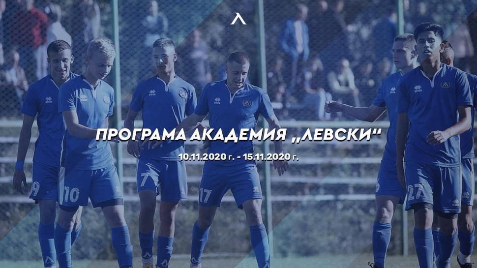 """Седмична програма на Академия """"Левски"""""""