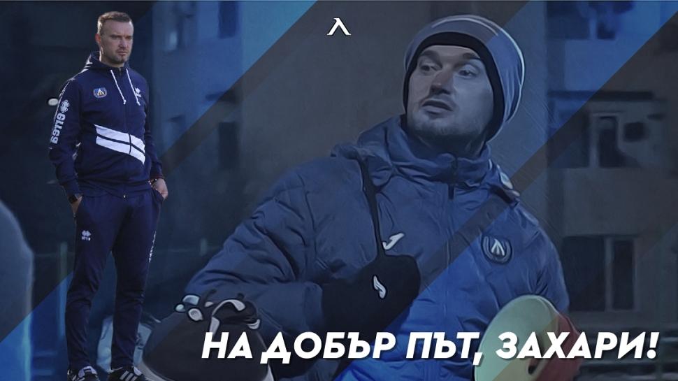 На добър път, Захари Сираков