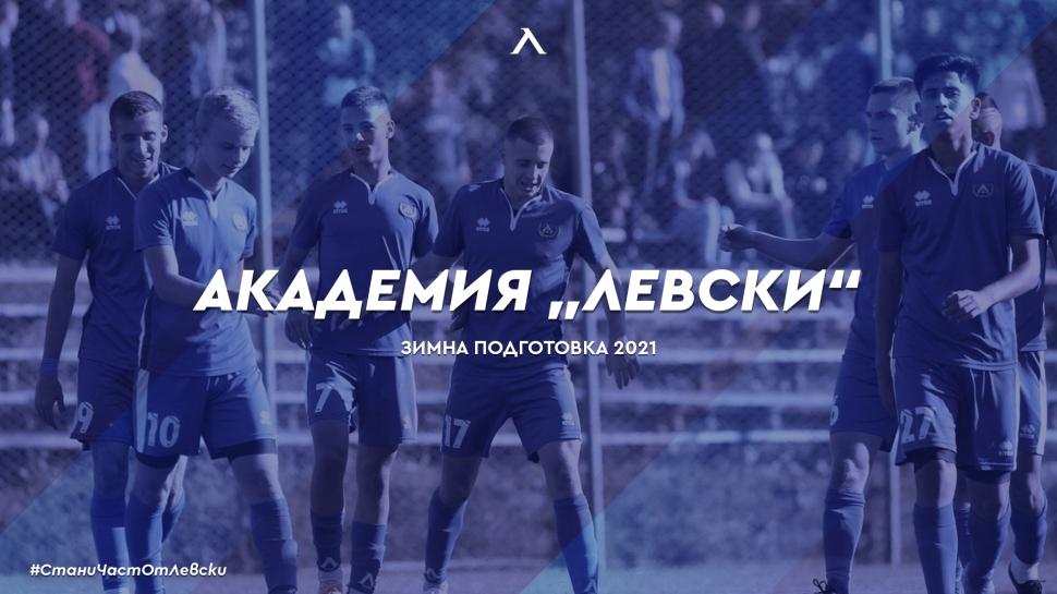 "Зимна подготовка Академия ""Левски"""
