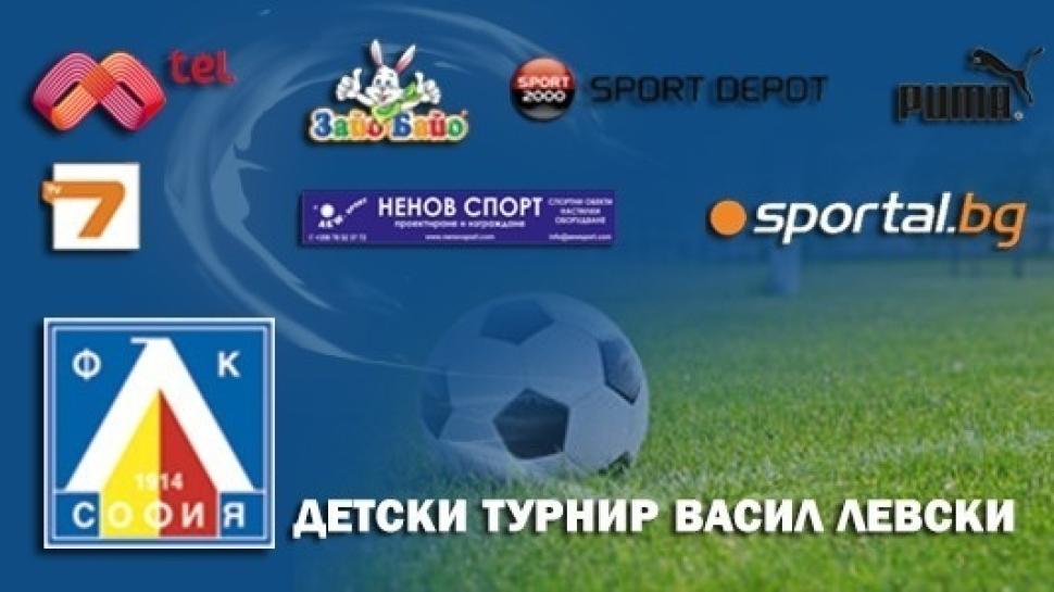 """Финалите на турнира """"Васил Левски"""" ще се проведат в понеделник"""