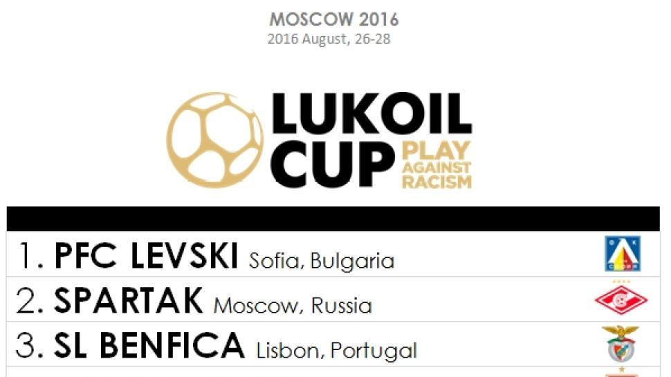 Левски стартира със Звезда на Lukoil Cup в Москва, завършва с Бенфика