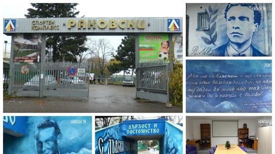 """Силата на левскарския дух възражда """"Раковски"""""""