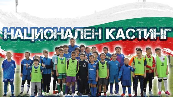"""Националният кастинг на Академия """"ЛЕВСКИ"""" събра десетки деца на """"Герена"""""""