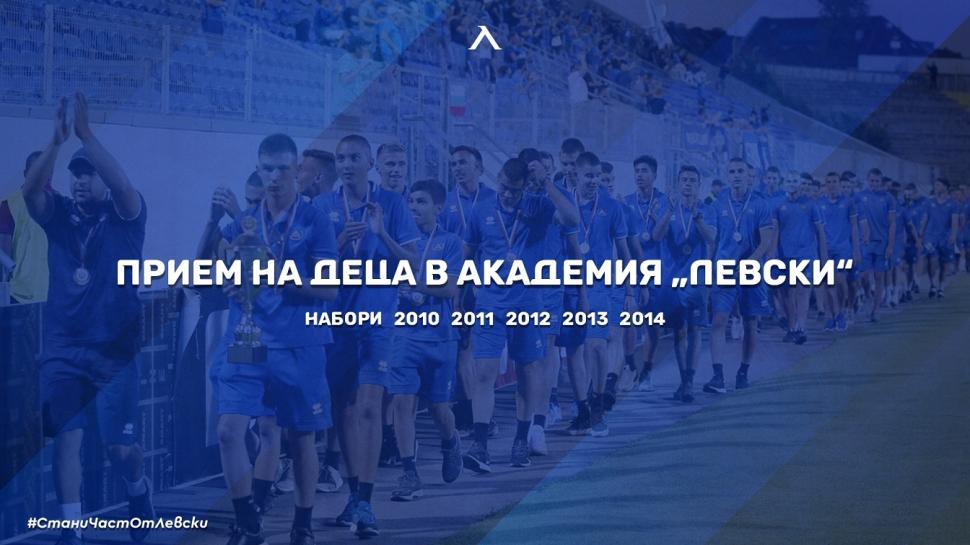 """Начало на тренировките в допълнителните групи и прием на деца в Академия """"ЛЕВСКИ"""""""