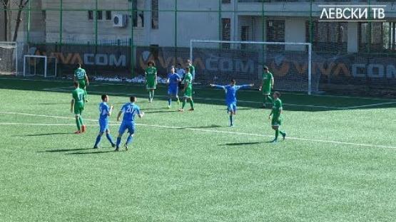 Левски U19 (София) 3:1 Нефтохимик 1962 U19 (Бургас)