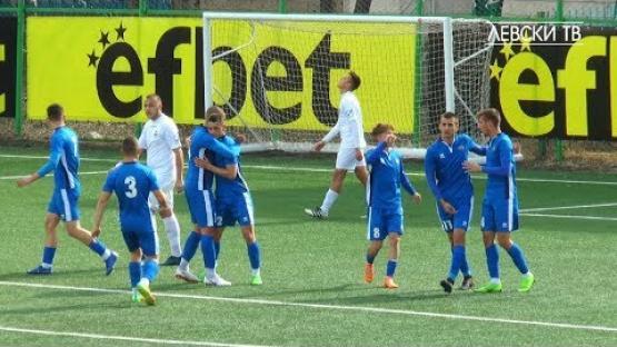 Левски U19 (София) 4:1 Дунав 2010 U19 (Русе)