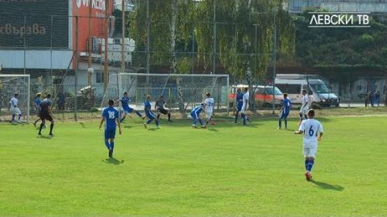 Левски U19 (София) 3:1 Монтана 1921 U19 (Монтана)