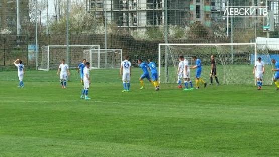 Левски U19 (София) 3:0 Черноморец 1919 U19 (Бургас)