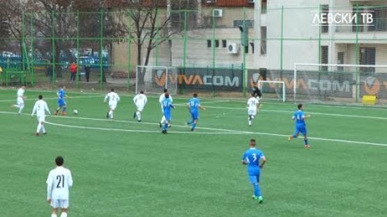 Левски U17 (София) 3:0 Дунав 2010 U17 (Русе)