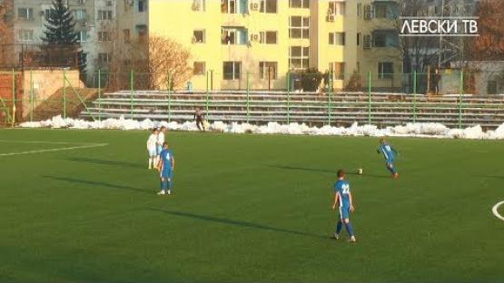 Левски U17 (София) 2:1 Дунав 2010 U17 (Русе)