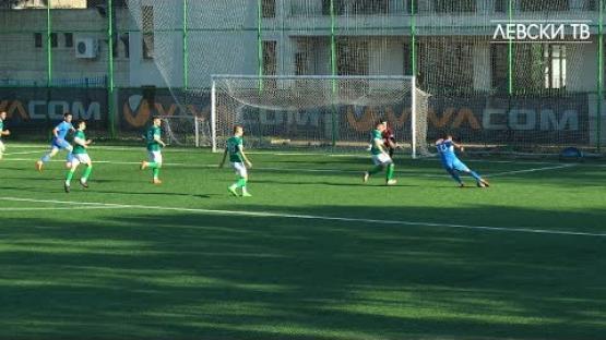 Левски U17 (София) 3:0 Берое U17 (Стара Загора)