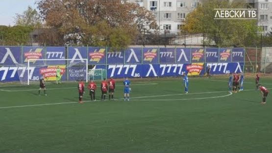 Левски U18 (София) 5:0 Локомотив 1929 U18 (София)