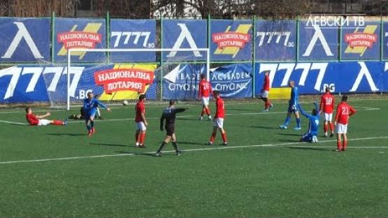 Левски U16 (София) 1:0 ЦСКА 1948 U16 (София)