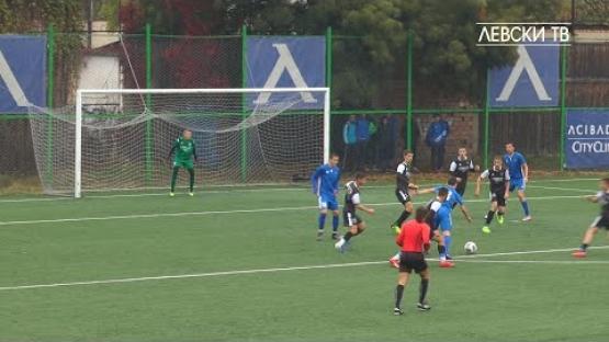 Левски U15 (София) 4:0 Спартак 1919 U15 (Плевен)