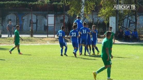 Левски U19 (София) 3:1 Пирин U19 (Благоевград)