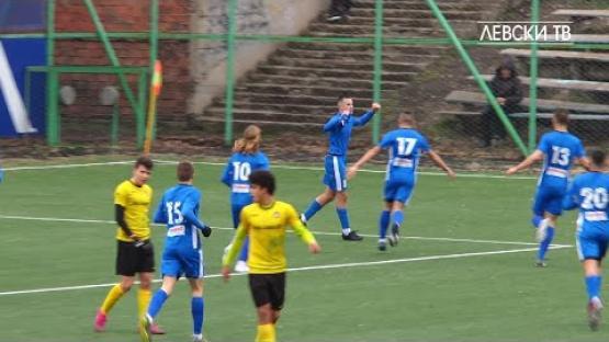 Левски U17 (София) 1:0 Ботев U17 (Пловдив)