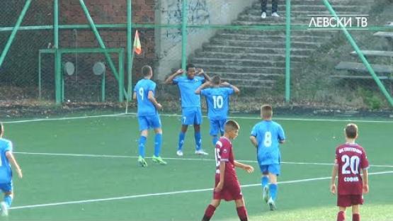 Левски U14 (София) 3:0 Септември U14 (София)
