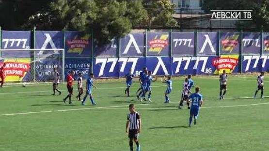 Левски U15 (София) 2:0 Локомотив 1926 U15 (Пловдив)