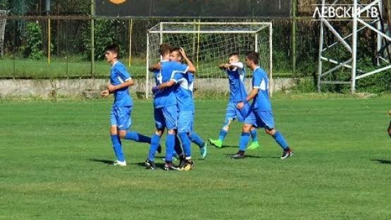 Левски U17 (София) 2:0 Локомотив 1926 U17 (Пловдив)