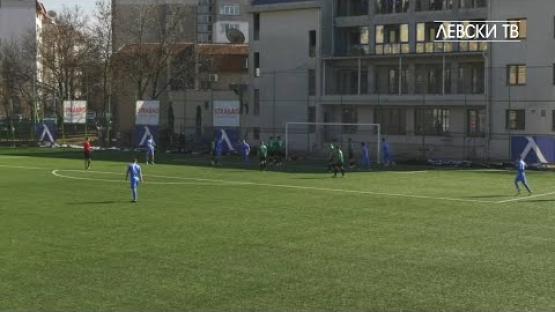 Левски U19 (София) 3:0 Нефтохимик 1962 U19 (Бургас)