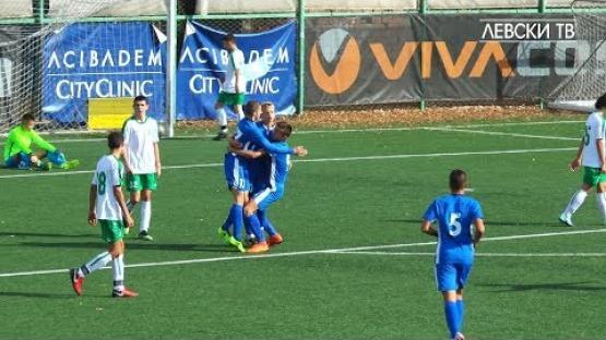 Левски U15 (София) 2:0 Национал U15 (София)