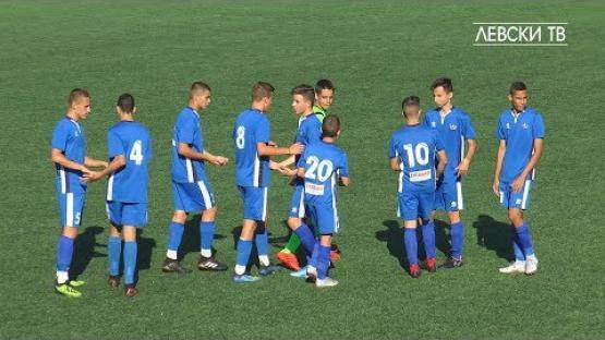 Левски U15 (София) 7:0 Спартак 1919 U15 (Плевен)