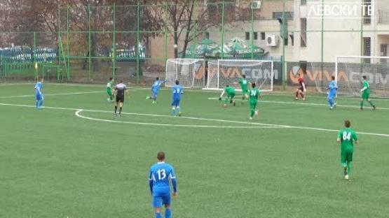 Левски U19 (София) 3:0 Пирин U19 (Благоевград)